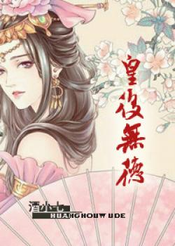 Empress with no Virtue