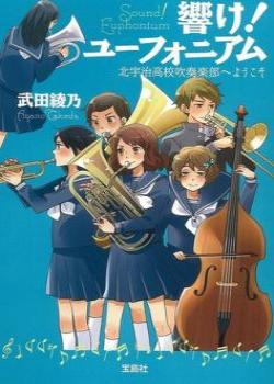 Hibike! Euphonium – Kitauji Koukou Suisougakubu e Youkoso