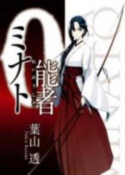 Reinousha Minato